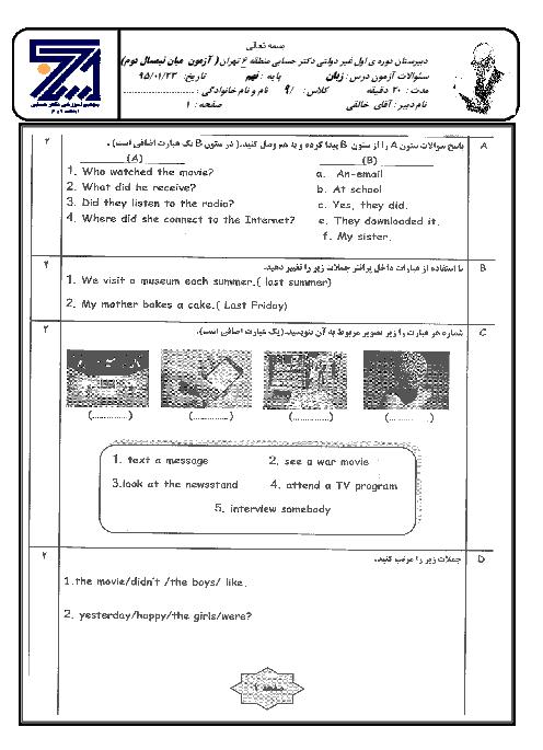 آزمون میان نیمسال دوم زبان انگلیسی نهم دبیرستان دکتر حسابی | فروردین 95
