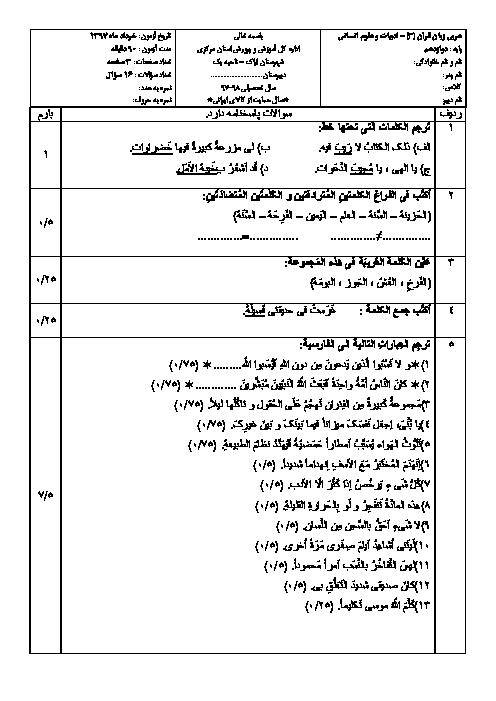نمونه سؤال امتحانی نوبت دوم عربی دوازدهم انسانی   (سری 2) استان مرکزی + پاسخ