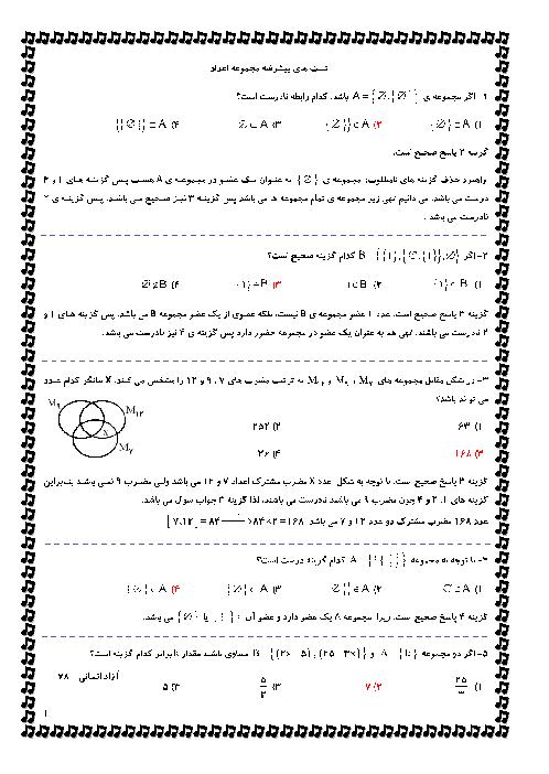سوالات تستی ریاضی فصل اول نهم با پاسخ تشریحی | مجموعه ها