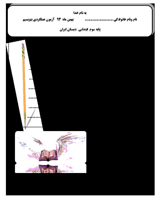 آزمون نگارش بنویسیم پایه سوم ابتدائی دبستان ایران | بهمن 93