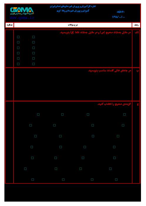 آزمون نوبت دوم علوم تجربی ششم هماهنگ رباط کریم (شیفت صبح) | خرداد 1398