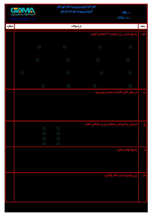آزمون نوبت دوم علوم تجربی ششم هماهنگ خرمشهر | خرداد 1398