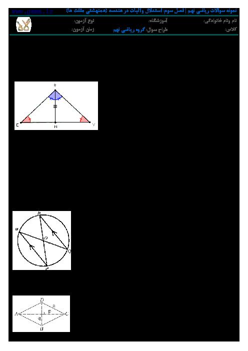نمونه سوالات ریاضی نهم | فصل 3: استدلال و اثبات در هندسه (درس سوم: همنهشتی مثلث ها)