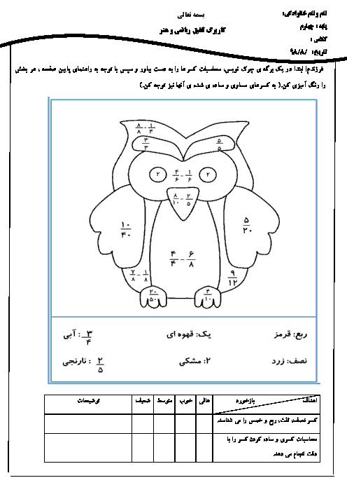 کاربرگ تلفیقی هنر و ریاضی کلاس چهلرم ابتدائی