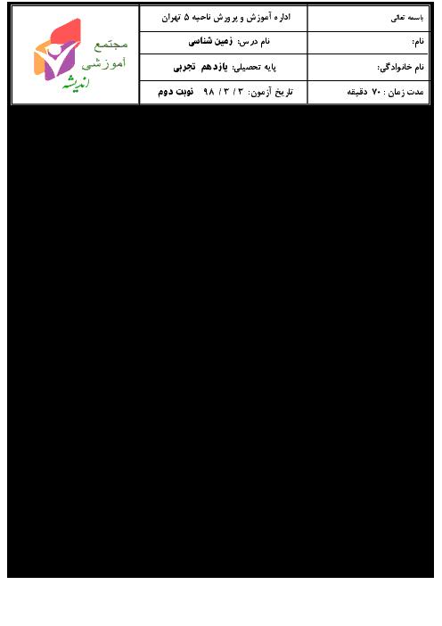 آزمون نوبت دوم زمین شناسی یازدهم مجتمع آموزشی اندیشه | خرداد 1397