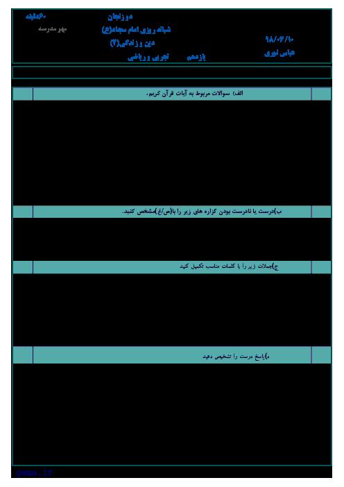 ارزشیابی نوبت دوم دین و زندگی (2) تجربی و ریاضی یازدهم دبیرستان امام سجاد | خرداد 1398
