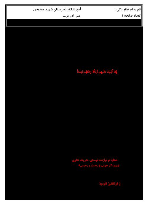امتحان مستمر پیامهای آسمان نهم مدرسۀ پسرانۀ شهید معتمدی تهران | درس 1 تا 3