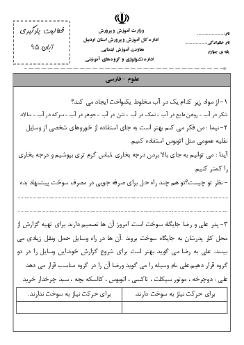 پیک آموزشی فارسی و علوم آبان ماه  کلاس چهارم دبستان - ادارهی تکنولوژی و گروههای آموزشی اردبیل