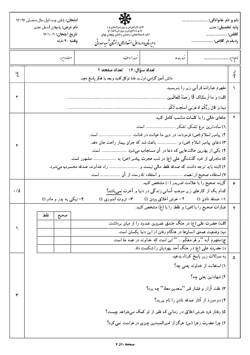 مجموعه سؤالات امتحانات نوبت اول پایه هفتم دبیرستان شهید صدوقی یزد | دی ماه 96