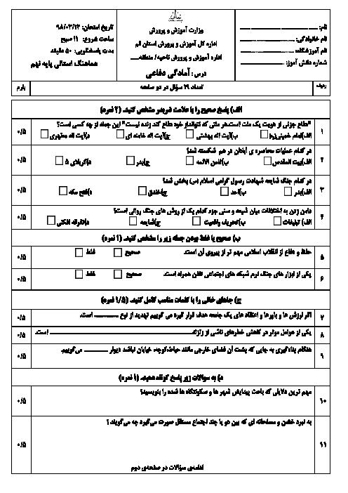 سؤالات امتحان هماهنگ استانی نوبت دوم آمادگی دفاعی پایه نهم استان قم | خرداد 1398