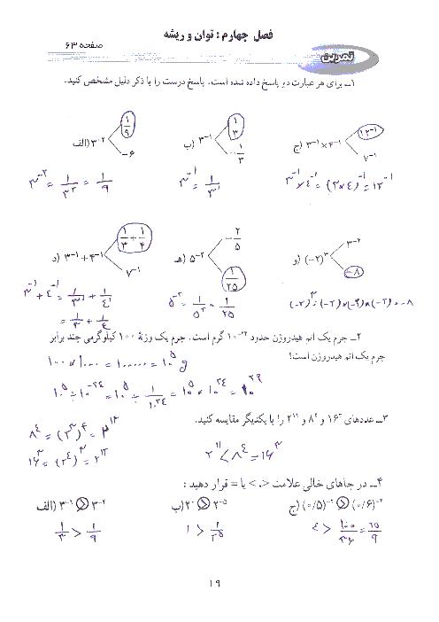 حل تمرینات فصل چهارم (صفحات 63،68،72،77) کتاب ریاضی نهم | توان و ریشه