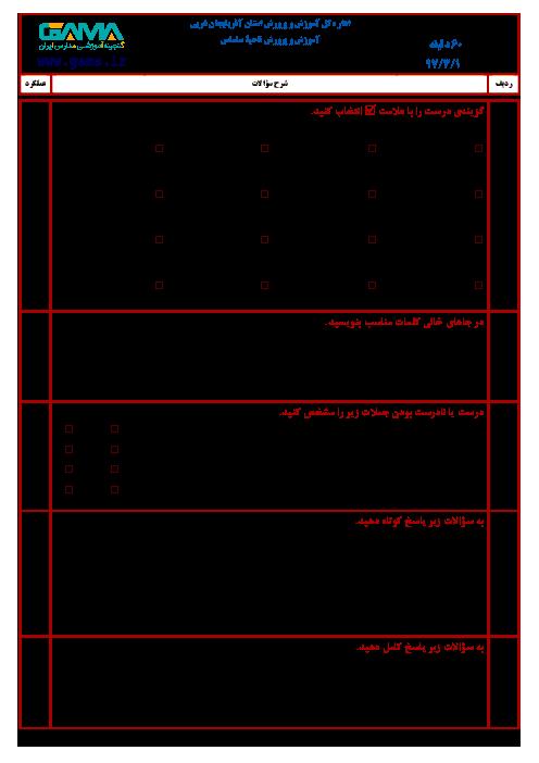 سؤالات امتحان هماهنگ نوبت دوم هدیههای آسمان پایه ششم ابتدائی مدارس ناحیۀ سلماس   خرداد 1397