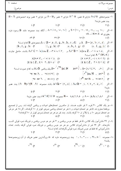 60 تست سطح متوسط فصل 1 ریاضی نهم | مجموعهها و احتمال   پاسخ تشریحی