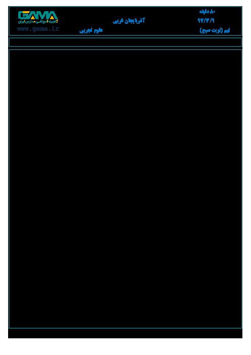 امتحان هماهنگ استانی علوم تجربی پایه نهم نوبت دوم (خرداد ماه 97)   استان آذربایجان غربی