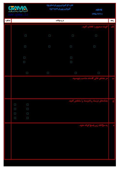 آزمون نوبت دوم هدیه های آسمانی ششم هماهنگ ناحیه 2 یزد | خرداد 1398 + پاسخ