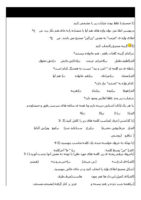 نمونه سوال املا فارسی پایه هفتم گروههای آموزشی بوشهر | فصل اول