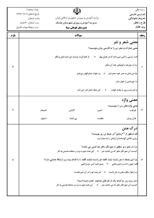 امتحان میان ترم فارسی هشتم مدرسه ابوعلی سینا | تا پایان درس 6