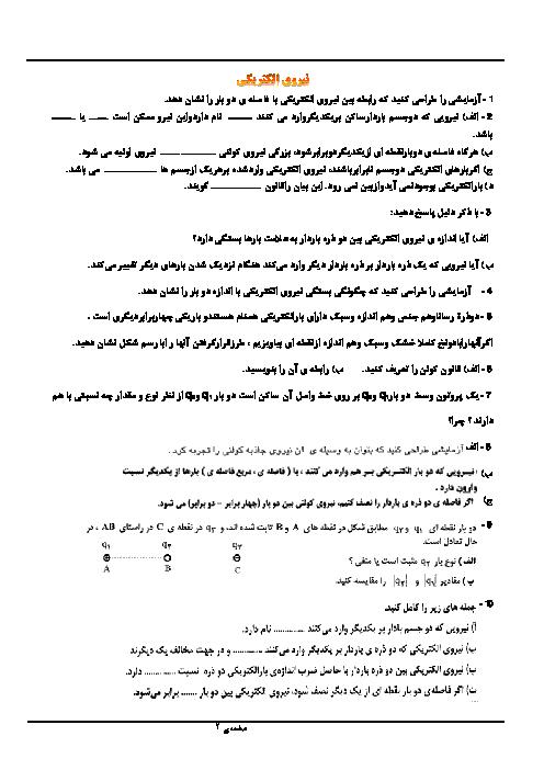 مجموعه سوالات طبقه بندی شده فیزیک (2) یازدهم رشته رياضی دوره دوم متوسطه- نظری   | فصل 1- الکتریسیتۀ ساکن