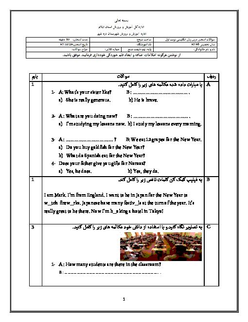 امتحان ترم اول زبان انگلیسی نهم هماهنگ دره شهر (شیفت صبح) | دیماه 1397