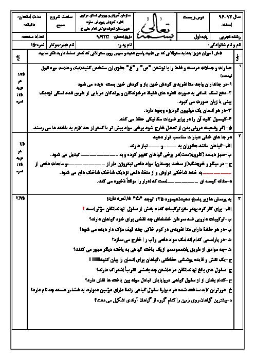امتحان زیست شناسی (1) دهم رشته تجربی دبیرستان نمونه دولتی امام علی ساوه | فصل 5 و 6
