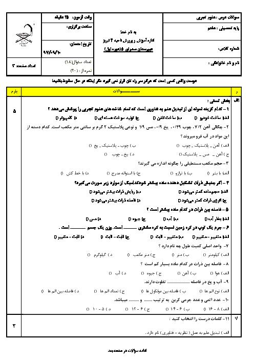 امتحان فصل 1 تا 3 علوم تجربی هفتم مدرسه صدرا  | آذر 1397