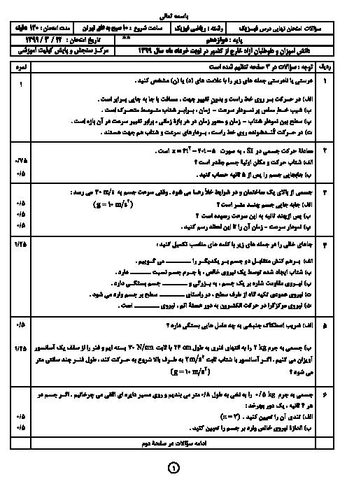 آزمون نوبت دوم فیزیک (3) دوازدهم ریاضی هماهنگ مدارس ایرانی خارج از کشور | نوبت صبح خرداد 1399