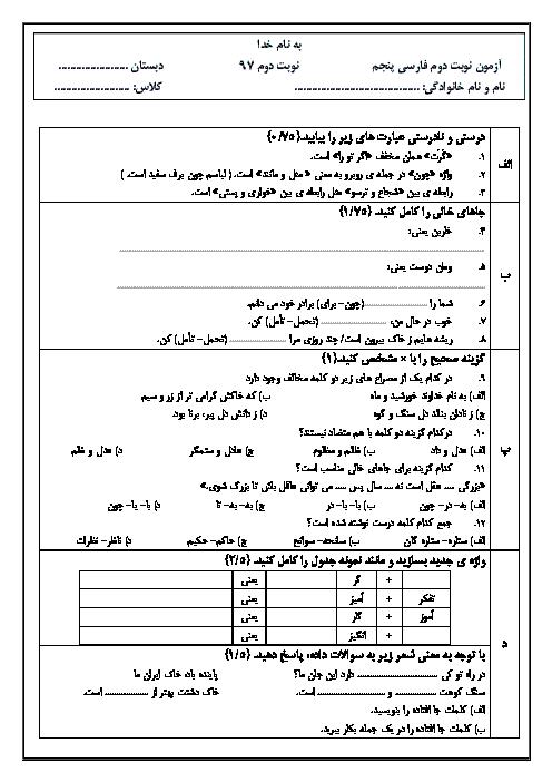 آزمون نوبت دوم فارسی و نگارش پنجم دبستان اسماء قم | اردیبهشت 1397