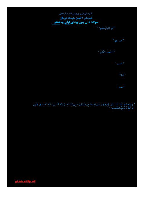 سوالات امتحان تستی نوبت اول قرآن هشتم مدرسه 22 بهمن | دی 1399