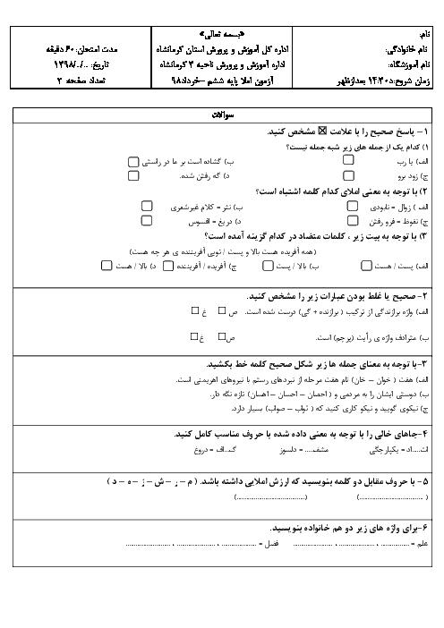 آزمون نوبت دوم املا ششم هماهنگ ناحیه 3 کرمانشاه | اردیبهشت 1398
