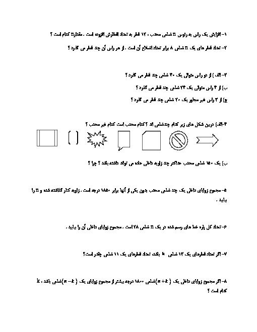 مجموعه سوالات و تمرین های آمادگی امتحان نوبت دوم هندسه (1) دهم | فصل 3 و 4