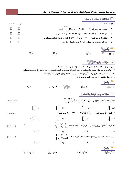 سؤالات امتحانات هماهنگ استانی فصل ششم ریاضی نهم با جواب | درس 3: دستگاه معادلهی خطی