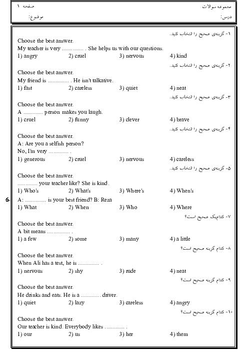 52 تست از درس اول زبان انگلیسی نهم | Lesson1: Personality + پاسخ تشریحی