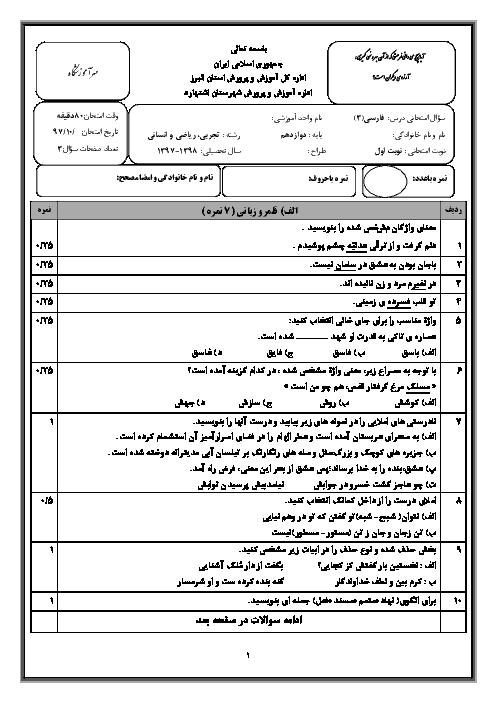 سوال و پاسخ امتحان ترم اول فارسی (3) دوازدهم دبیرستان حضرت مریم اشتهارد   دی 1397