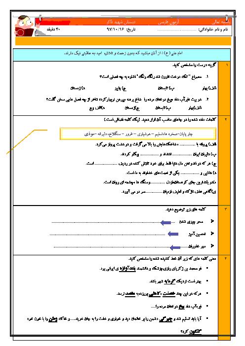 آزمون نوبت اول فارسی پنجم دبستان شهيد محمد علي ذاکر | دی 1397