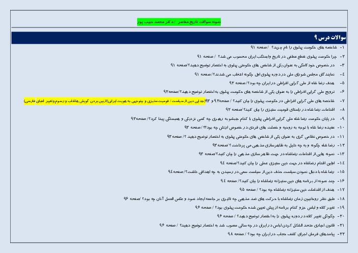 سؤالات متن درس تاریخ معاصر ایران | درس 9 و 10