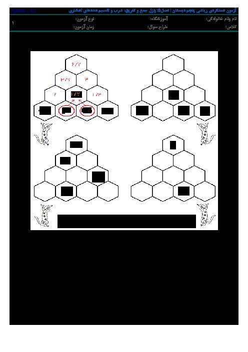 آزمون عملکردی ریاضی پنجم دبستان | فصل 5: پازل جمع و تفریق، ضرب و تقسیم عددهای اعشاری
