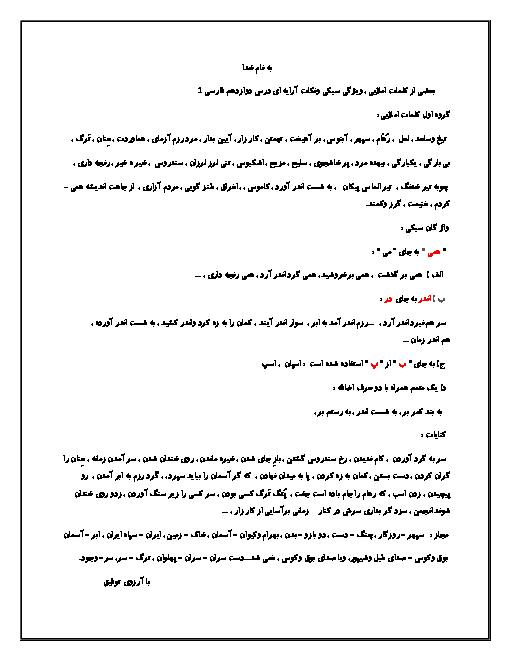 کلمات املایی، ویژگی سبکی و نکات آرایههای فارسی (1) دهم | درس 12: رستم و اشکبوس