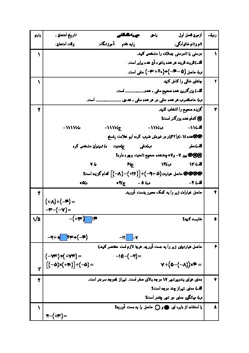 آزمون پایانی فصل دوم ریاضی هفتم مدرسه خاتم الانبیاء | فصل 2: عدد های صحیح (سطح عادی)