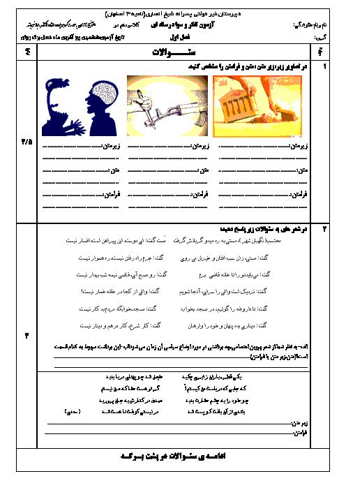 امتحان مستمر تفکر و سواد رسانهای پایۀ دهم دبیرستان غیردولتی پسرانۀ شیخ انصاری - فصل اول: آذر 96
