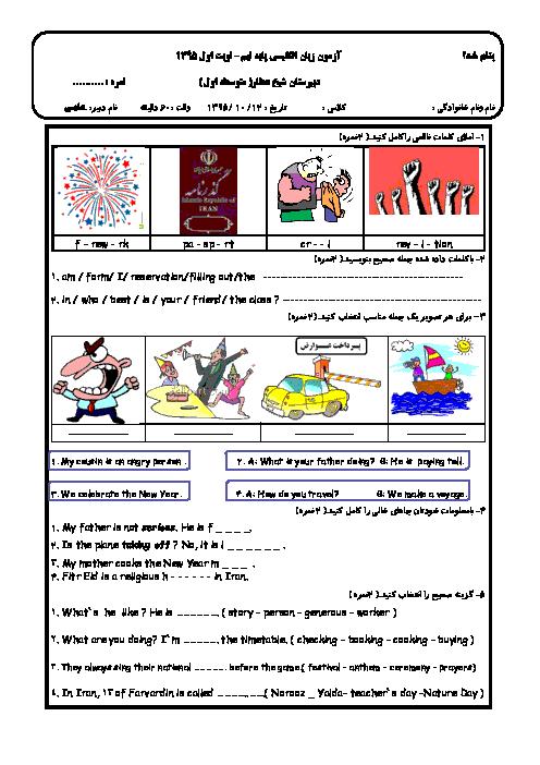 آزمون نوبت اول زبان انگلیسی نهم دبیرستان شیخ عطار (گروه 1) | دی 95