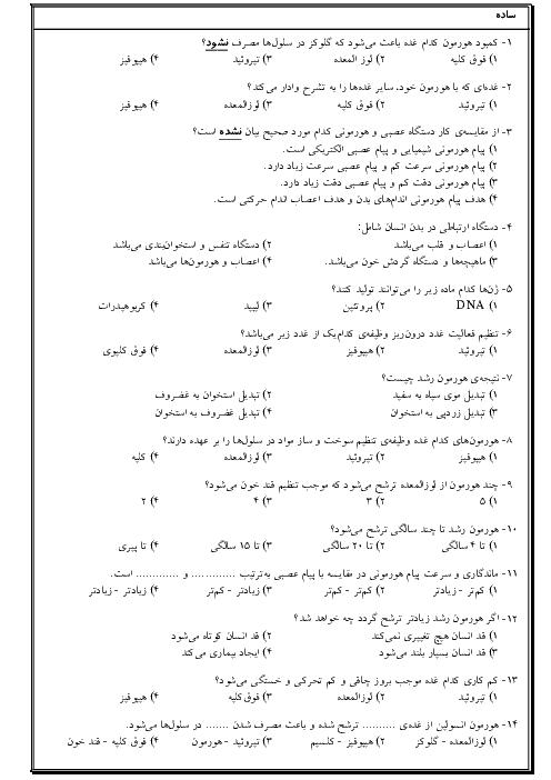 سوالات تستی سه سطحی از فصل 6 و 7 علوم تجربی هشتم + پاسخ تشریحی