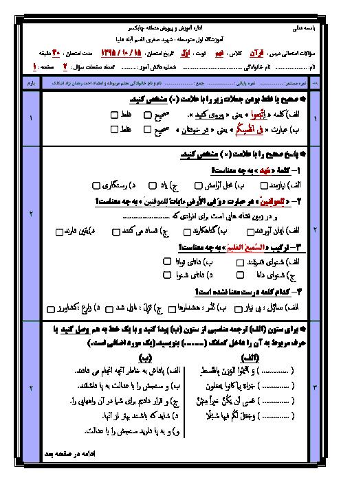آزمون نوبت اول قرآن نهم دبیرستان شهید صفری چابکسر | دی 1395