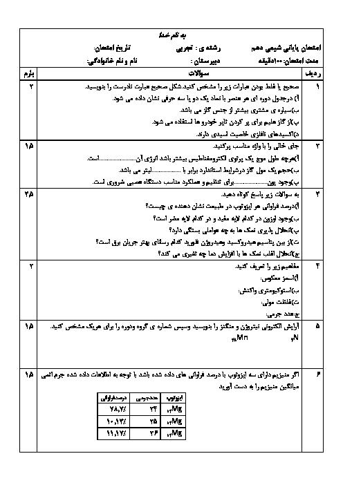 آزمون پایانی نوبت دوم شیمی (1) پایه دهم دبیرستان دانش | خرداد 1396