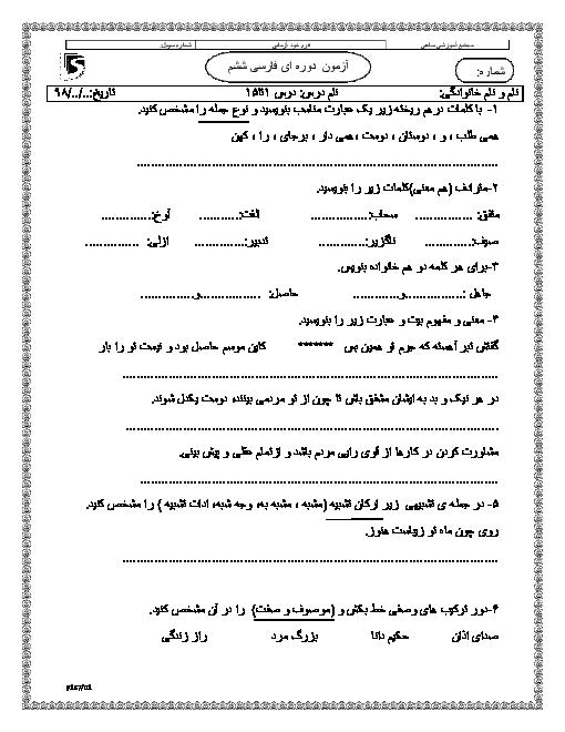 آزمون دوره ای فارسی و نگارش ششم دبستان دخترانه ساعی | درس 1 تا 15