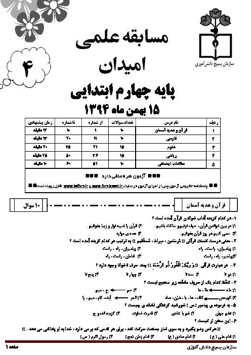 مسابقه علمی امیدان | پایه چهارم ابتدائی | بهمن 94