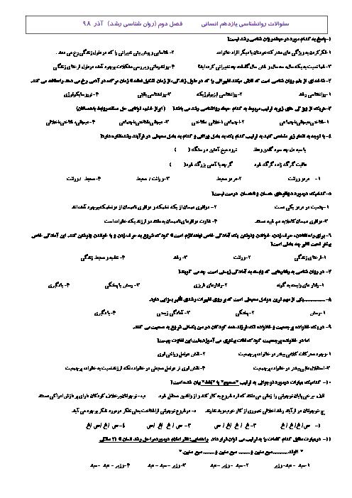آزمون تستی روانشناسی یازدهم دبیرستان شیخ الرئیس ابن سینا | درس 2: روان شناسی رشد
