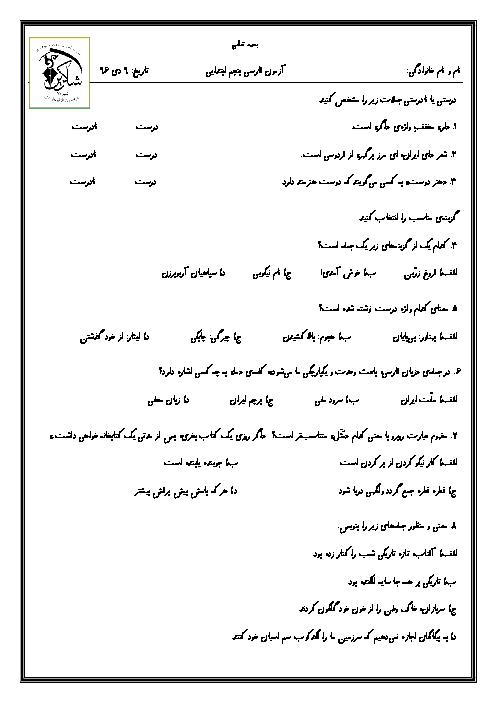 آزمون مدادکاغذی فارسی پنجم دبستان شاکرین شیراز |  درس 6 تا 8