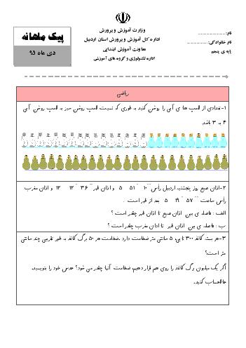 پیک ماهانهی دی ماه فارسی، علوم و ریاضی کلاس پنجم دبستان - ادارهی تکنولوژی و گروههای آموزشی اردبیل