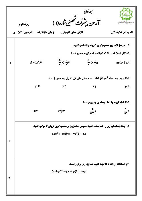 امتحان پایانی فصل 5 ریاضی نهم گروه آموزشی سرای محله | عبارت های جبری