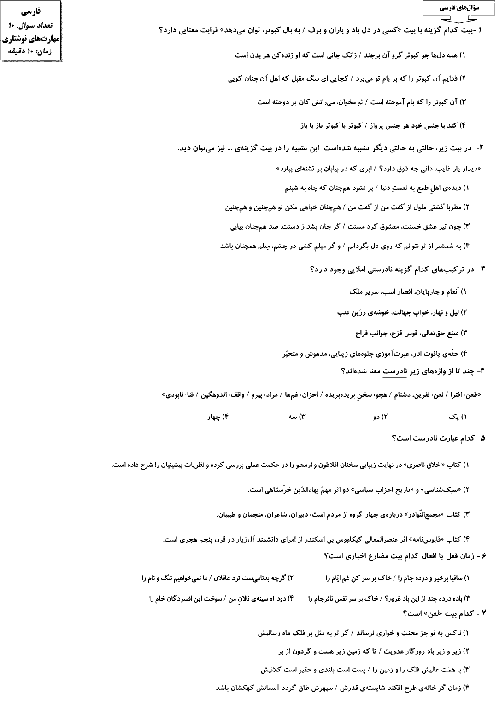 آزمون جامع پیشرفت تحصیلی پایه نهم | اسفند 96